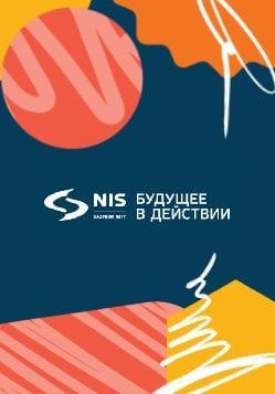 NIS- budućnost na delu na ruskom