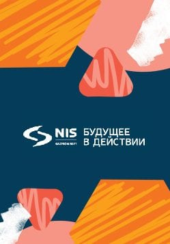 NIS - Budućnost na delu na ruskom