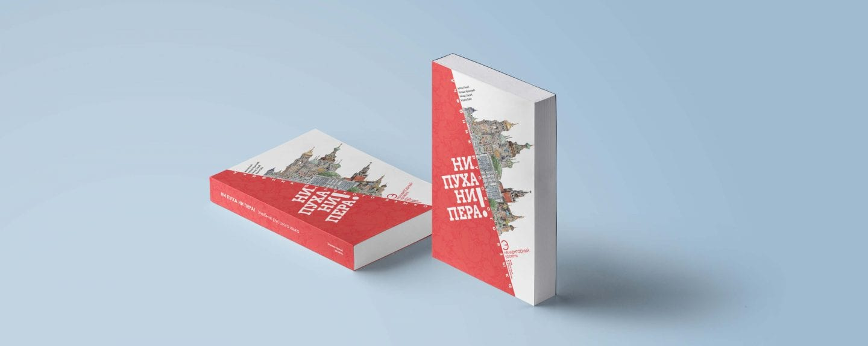 Udžbenik ruskog jezika
